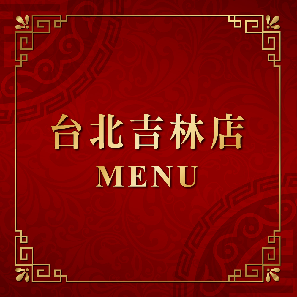 台北吉林店MENU