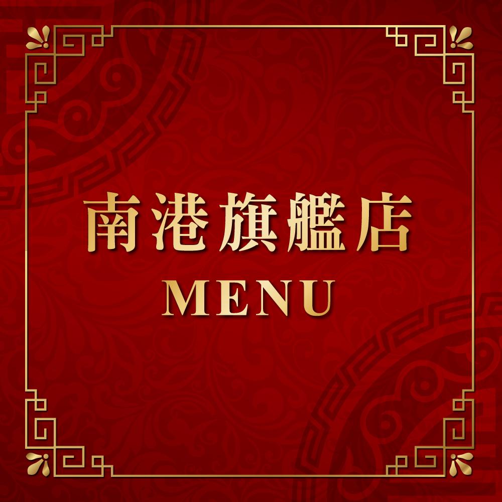 南港旗艦店MENU