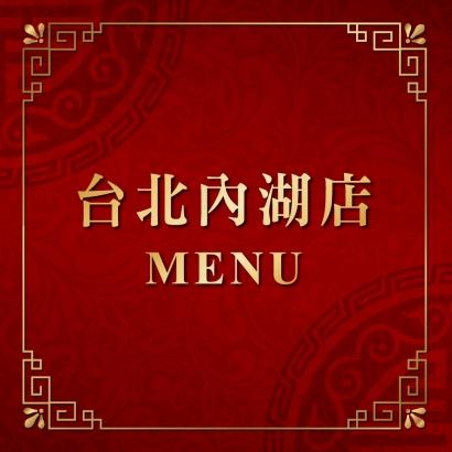 台北內湖店MENU