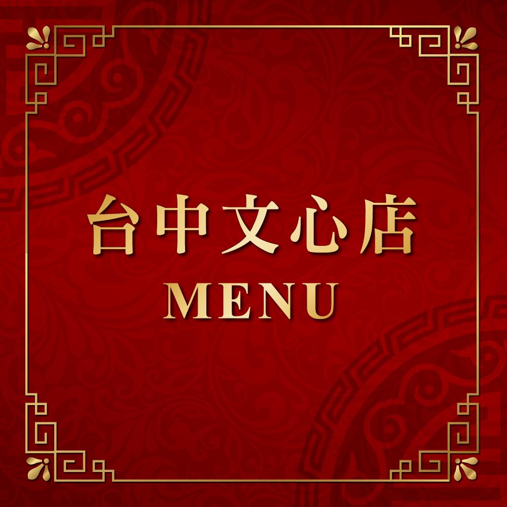 台中文心店MENU