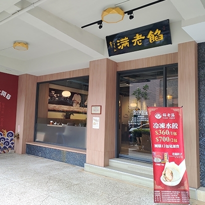 台北吉林店_20201014_140147_410px.jpg