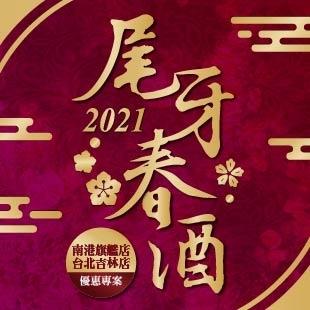20210112_YearEnd_Spring_TP.jpg