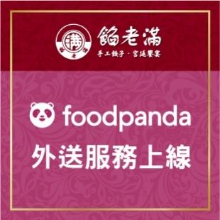 XLM_FoodPanda_NewsCover.jpg
