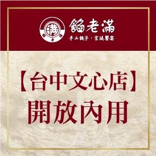 文心店開放內用_NewsCover.jpg