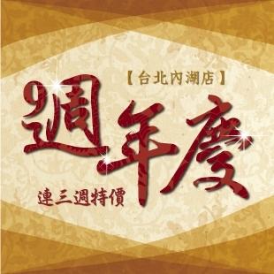 九週年慶-內湖_News.jpg