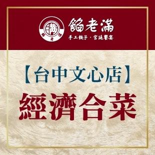 經濟合菜_News.jpg