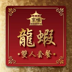 龍蝦雙人餐_News.jpg